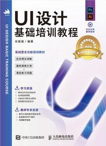 UI設計基礎培訓教程-cover