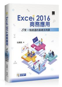 Excel 2016 商務應用 -- 8堂一點就通的基本活用課-cover