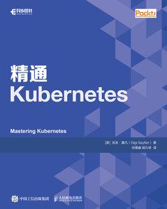 精通 Kubernetes (Mastering Kubernetes)-cover