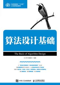 算法設計基礎-cover