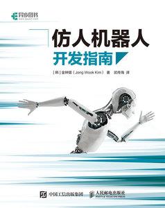 仿人機器人開發指南-cover