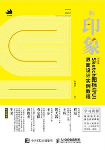 新印象——中文版Sketch圖標與UI界面設計實例教程-cover