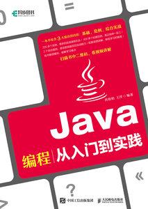 Java 編程從入門到實踐-cover
