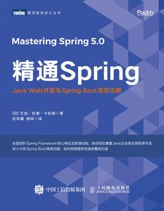 精通 Spring:Java Web 開發與 Spring Boot 高級功能 (Mastering Spring 5, 2/e)-cover