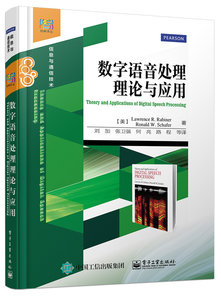數字語音處理理論與應用-cover
