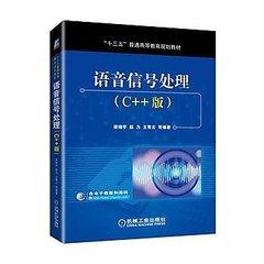 語音信號處理 (C++版)-cover