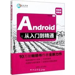 Android從入門到精通(微視頻精編版)-cover