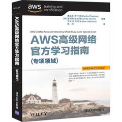 AWS 高級網絡官方學習指南 (專項領域) (AWS Certified Advanced Networking Official Study Guide: Specialty Exam)-cover