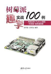 樹莓派趣學實戰 100例 — 網絡應用 + Python 編程 + 傳感器 + 服務器搭建-cover