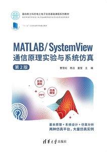 MATLAB/System View 通信原理實驗與系統模擬, 2/e-cover