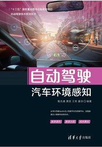 自動駕駛汽車環境感知-cover