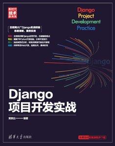 Django 項目開發實戰-cover