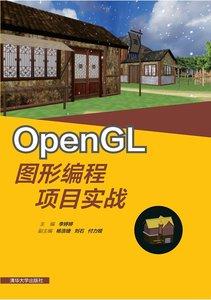 OpenGL圖形編程項目實戰-cover