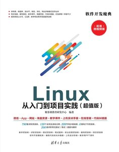 Linux 從入門到項目實踐(超值版)-cover