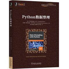 Python數據整理-cover