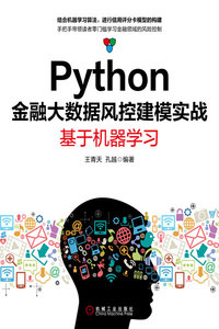 Python 金融大數據風控建模實戰:基於機器學習-cover