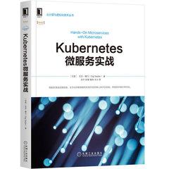 Kubernetes 微服務實戰 (Hands-On Microservices with Kubernetes)-cover