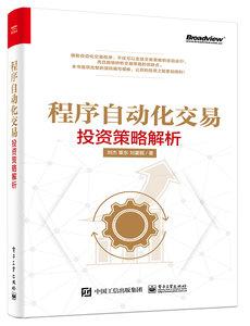 程序自動化交易——投資策略解析-cover
