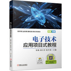 電子技術應用項目式教程-cover