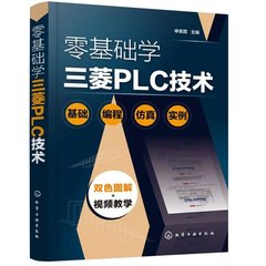 零基礎學三菱 PLC 技術-cover
