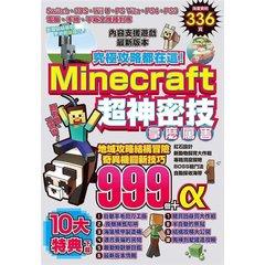 究極攻略都在這!Minecraft超神密技999個-cover