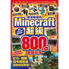 從沒碰過的 Minecraft 超級800+α究極玩法-cover