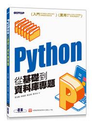 Python 從基礎到資料庫專題-cover