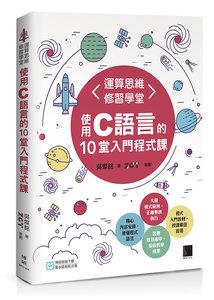 運算思維修習學堂:使用 C語言的 10堂入門程式課-cover