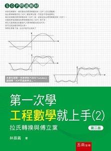 第一次學工程數學就上手 (2) ─ 拉式轉換與傅立葉, 2/e-cover