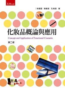 化妝品概論與應用, 2/e-cover