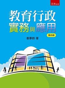 教育行政實務與應用, 4/e-cover