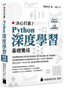 決心打底!Python 深度學習基礎養成-cover