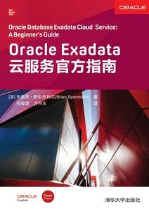 Oracle Exadata雲服務官方指南-cover