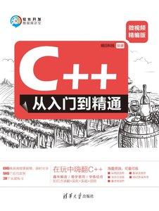C++從入門到精通(微視頻精編版)-cover