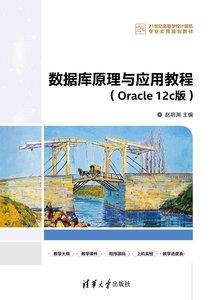 數據庫原理與應用教程(Oracle 12c版)-cover