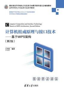 電腦組成原理與接口技術 — 基於 MIPS 架構, 2/e-cover