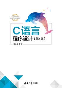 C語言程序設計(第4版)-cover