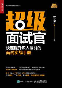 超級面試官 快速提升識人技能的面試實戰手冊-cover