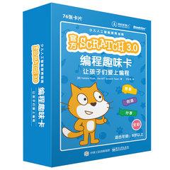 官方Scratch3.0編程趣味卡:讓孩子們愛上編程(全彩)-cover