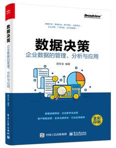 數據決策:企業數據的管理、分析與應用-cover
