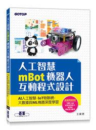 人工智慧 mBot 機器人互動程式設計:AI人工智慧、IoT物聯網、大數據與ML機器深度學習-cover