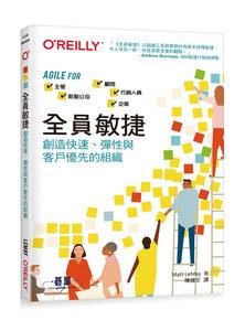 全員敏捷|創造快速、彈性與客戶優先的組織 (Agile for Everybody)-cover