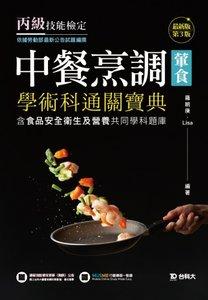 丙級中餐烹調(葷食)學術科通關寶典含食品安全衛生及營養共同學科題庫 - 最新版(第三版) - 附贈MOSME行動學習一點通-cover