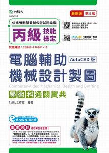 丙級電腦輔助機械設計製圖學術科通關寶典(AutoCAD版) - 最新版(第五版) - 附贈MOSME行動學習一點通-cover