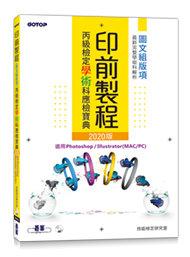 印前製程丙級檢定學術科應檢寶典 2020版|適用 Photoshop.Illustrator-cover