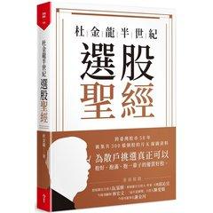 杜金龍半世紀選股聖經-cover