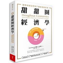 甜甜圈經濟學:破除成長迷思的7個經濟新思考-cover