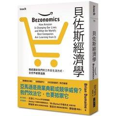 貝佐斯經濟學:徹底翻新我們的工作及生活方式,全世界都要適應-cover