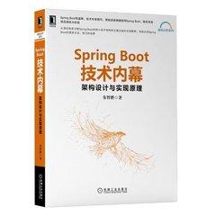 Spring Boot 技術內幕:架構設計與實現原理-cover