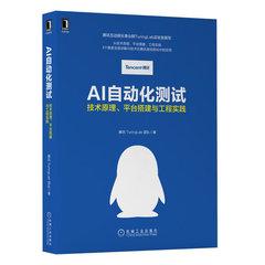 AI自動化測試:技術原理、平臺搭建與工程實踐-cover